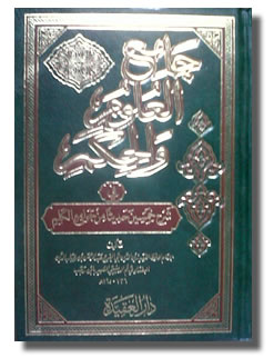 Download Mp3 Kajian Jami' Al Ulum wal Hikam oleh Ustadz Syafruddin