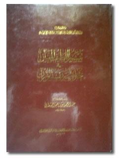 Download Mp 3 Kajian Ringkasan Tafsir As Sa'di Oleh Ustadz Syafruddin