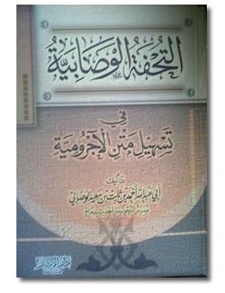 Download Mp3 Kajian Bahasa Arab Tuhfah Wushobiyyah oleh Abu Yusuf
