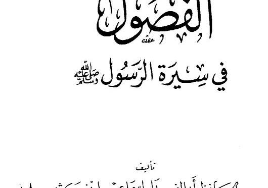 Download Kitab Al Fusul Sirah Rasul Ibnu Katsir