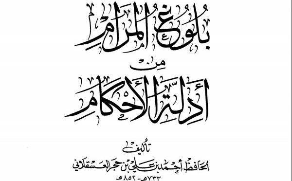Download PDF Kitab Bulughul Maram Ibnu Hajar Al Asqolani
