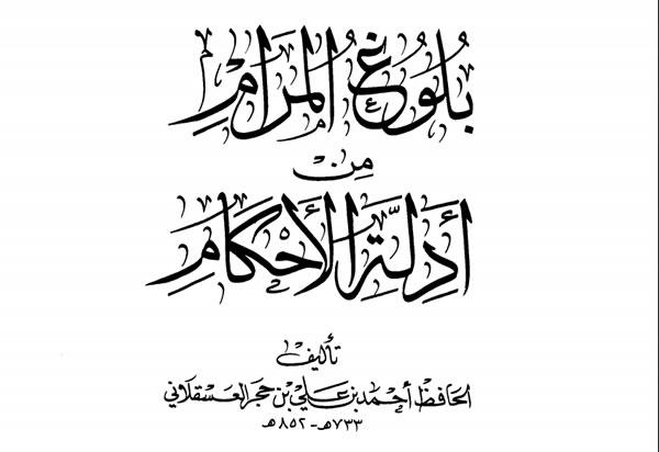 Download Kitab Bulughul Maram Ibnu Hajar