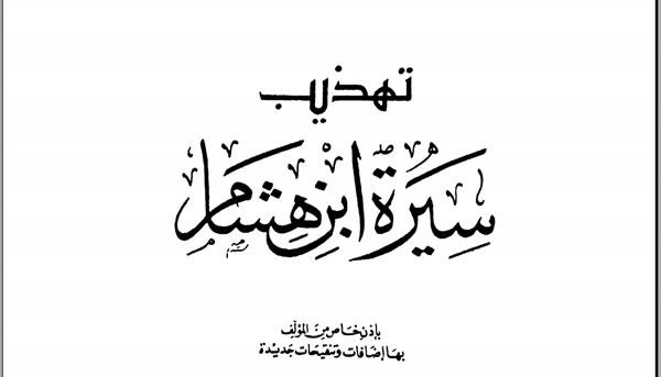 Download Kitab PDF Ringkasan Siroh Ibnu Hisyam