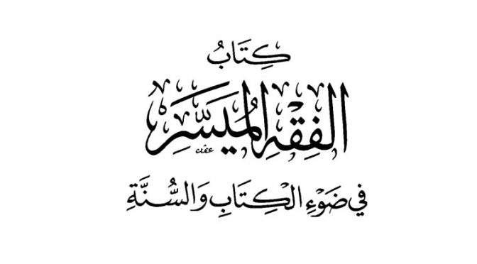 Download Kitab PDF Fikih Muyassar