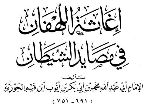 Download Kitab PDF Iqhotsatu Lahfan Ibnul Qoyyim Al Jauziyah