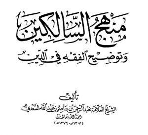 Kitab Fikih Minhaju Salikin