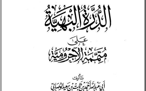 Download PDF Kitab Nahwu Durrotul Bahiyyah Edisi ke 2