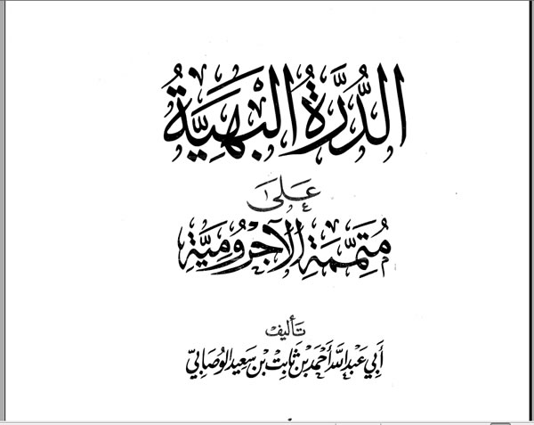 Kitab PDF Durrotul Bahiyyah
