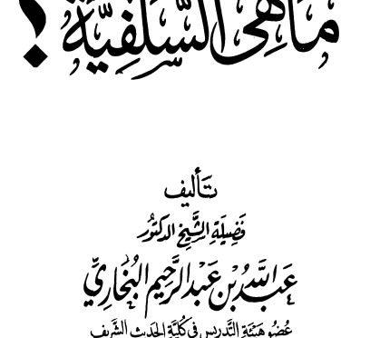 Download Kitab PDF Maa Hiya Salafiyyah Syaikh Bukhori