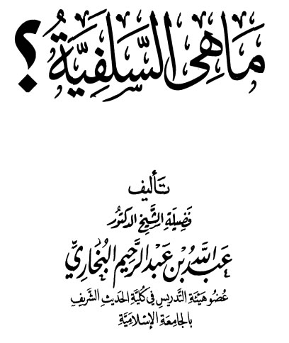 Maa Hiya Salafiyyah
