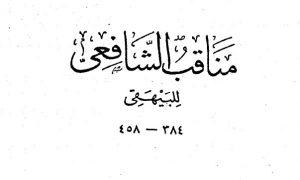 Manaqib Syafii