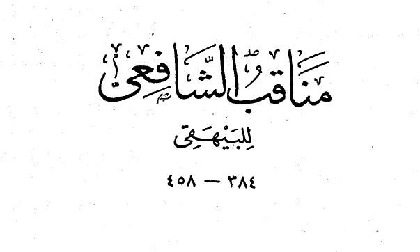 Download Kitab PDF Manaqib As Syafii lil Baihaqi