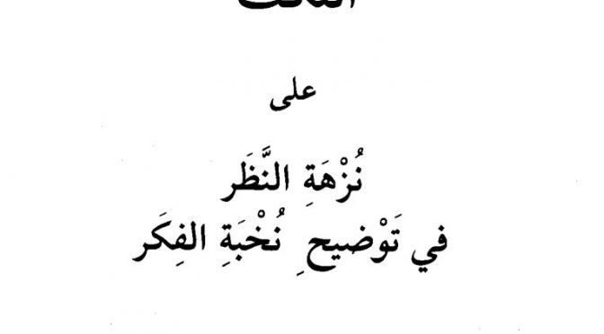 Download Kitab PDF Mustolah Hadits Nuzhatun Nadzhor