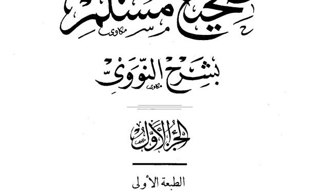 Download Kitab PDF Shahih Muslim Syarah Imam Nawawi