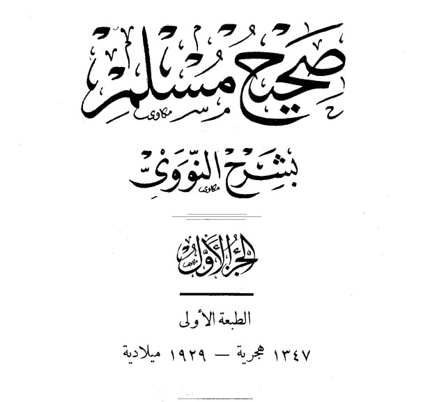 Shahih Muslim Syarah Imam Nawawi
