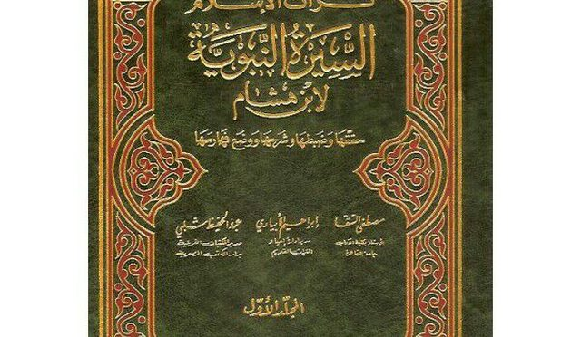 Download Kajian Siroh Ibnu Hisyam Bersama Al Ustadz Muhammad Umar As Sewed