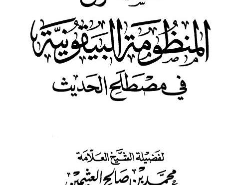Download Kitab PDF Mamdzumah Baiquniyyah Syarah Syaikh Utsaimin