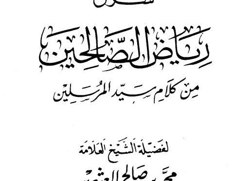 Download PDF Kitab Syarah Riyadhus Sholihin Syaikh Utsaimin