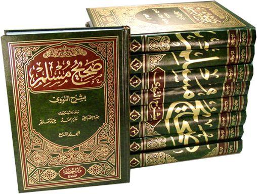 syarah shahih muslim an nawawi