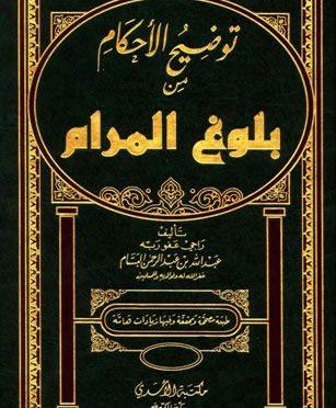 Download Kitab Taudihul Ahkam Syarah Bulughul Maram