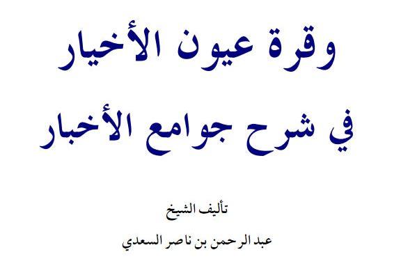 Download Kitab PDF Bahjatul Qulub wa Abror
