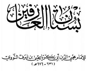 Bustanul Arifin An Nawawi
