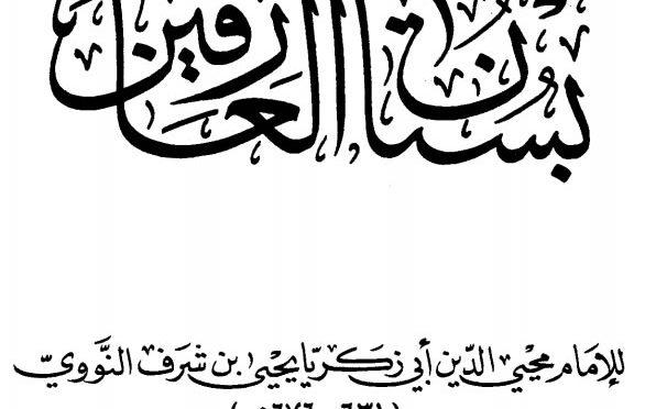 Download Kitab PDF Bustanul Arifin Imam An Nawawi
