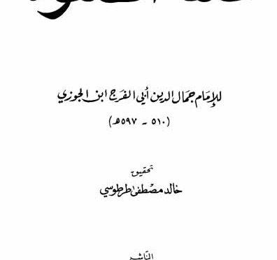 Sifatu Shofwah Jauzi