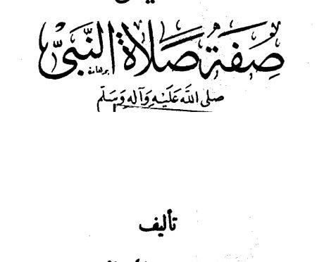 Download Kitab PDF Talhis Sifat Sholat Nabi