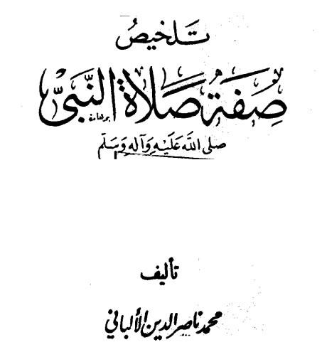 Talhis Sifat Sholat Nabi