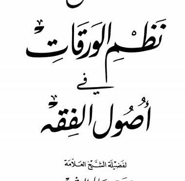 Download Kitab PDF Usul Fiqih Nadhom Waroqot