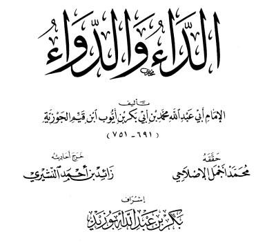 Download Kitab PDF Ad Da wa Dawa Ibnul Qoyyim