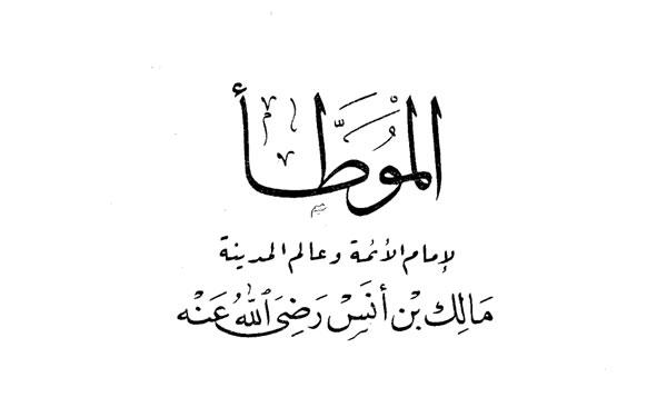 Al Muwatho' Imam Malik