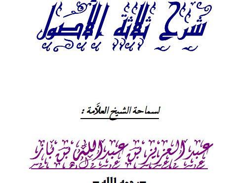Download Kitab PDF Syarah Tsalasatul Usul Bin Baz
