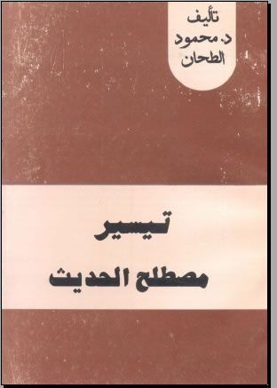Download Kitab PDF Taisir Mustolah Hadits