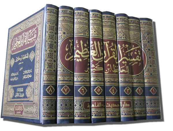 Download Kitab PDF Tafsir Ibnu Katsir