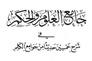 download kitab pdf jami ulum wal hikam