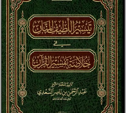Download Kitab PDF Taisir Latifil Mannan