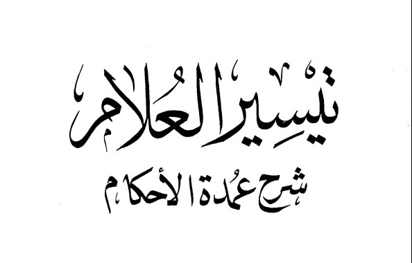 Taisir Alam Umdatul Ahkam PDF