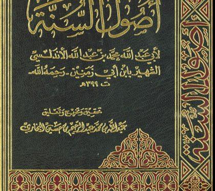 Download Kitab PDF Usulu Sunnah Abi Zamanin