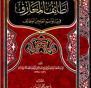 Download Kitab Lathoiful Maarif