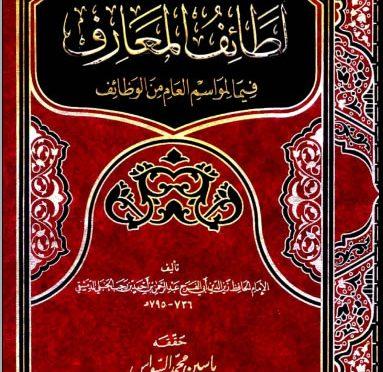 Download Kitab Lathoiful Maarif