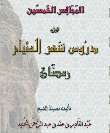 50 Permasalahan Dalam Bulan Ramadhan