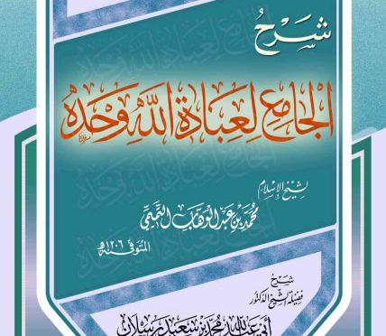 Download Kitab PDF Jami Lil 'Ibadatillah Wahdah