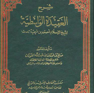 Syarah Aqidah Wasitiyah Fauzan