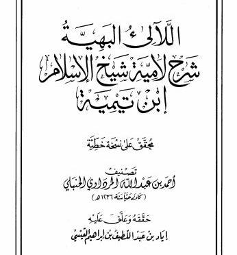 Download Kitab PDF Syarah Lamiyyah ibnu Taimiyyah