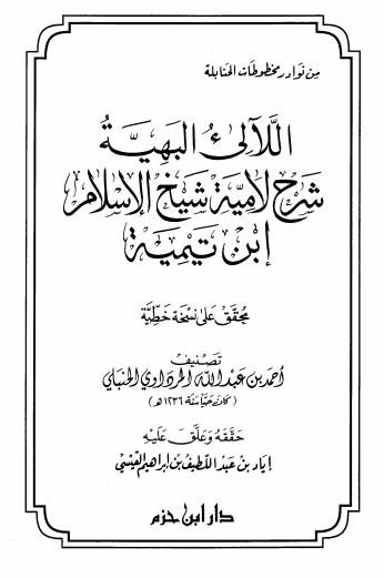 Syarah Lamiyyah
