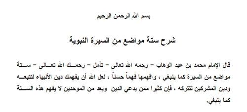 Download Kitab PDF Sittatu Mawadi' Min Siroh Nabawiyyah