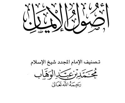 Kitab Usulul Iman