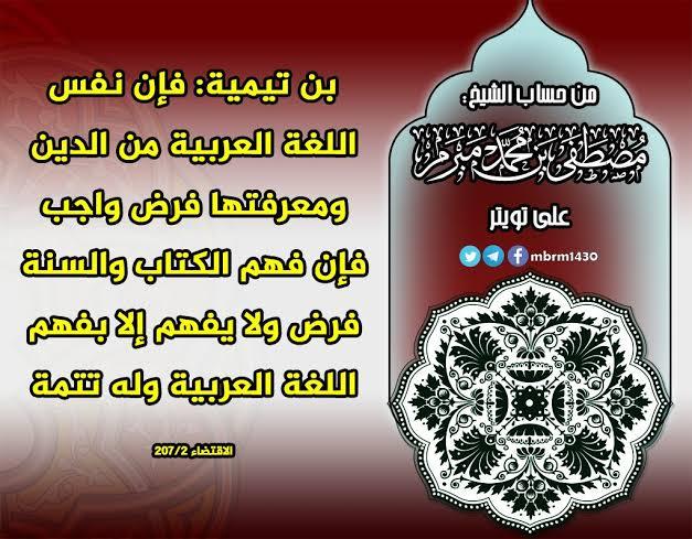 belajar bahasa arab wajib